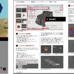 Autodesk Fusion360 マニュアル