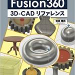 Fusion360 3D‐CADリファレンス (I・O BOOKS)