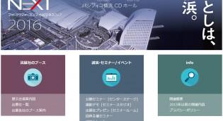 photonext2016 横浜